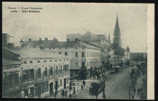 Львів, Городоцька